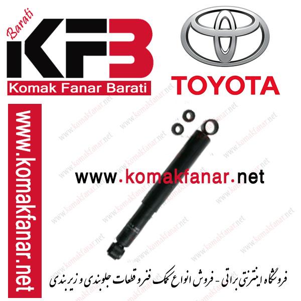 کمک فنر روغنی تویوتا لندکروز (3F) عقب (KYB)