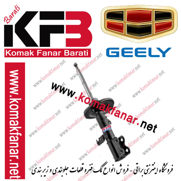 کمک فنر جیلی (Geely Emgrand7 ) جلو چپ (KYB ژاپن)