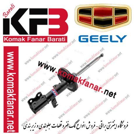 کمک فنر جیلی (Geely Emgrand7 )جلو راست (KYB ژاپن) 1