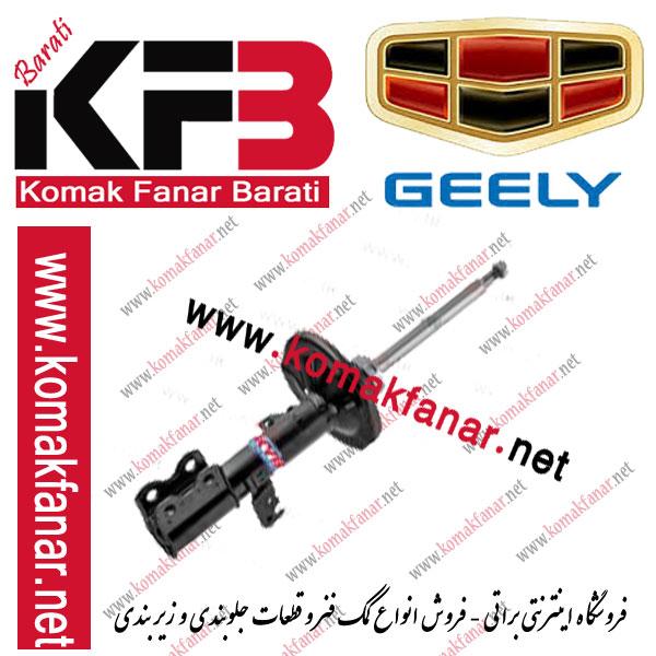 کمک فنر جیلی (Geely Emgrand7 )جلو راست (KYB ژاپن)
