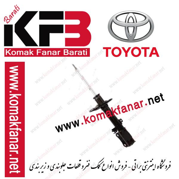 کمک فنر تویوتا کمری عقب راست سال های 2005 تا 2006 (KYB ژاپن)