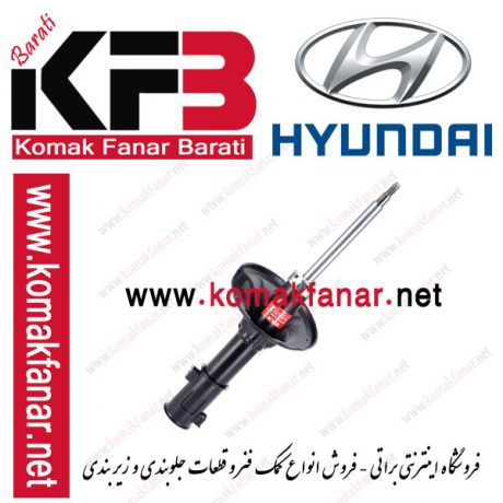 کمک فنر هیوندا آونته جلو چپ (KYB مالزی) 1