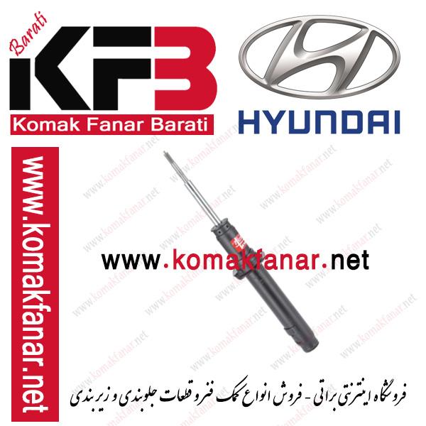 کمک فنر هیوندای آزرا ۲۰۰۶ - ۲۰۱۰ جلو (KYB ژاپن)