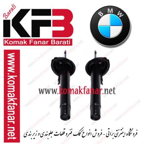 جفت کمک فنر بی ام و(BMW) سری 3 جلو (Suchs) ( 2006 – 2000 ) 1