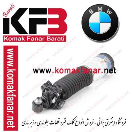 کمک فنر بادی بی ام و (BMW) سری 7 F02 و F01 عقب (2009- 2014) 1