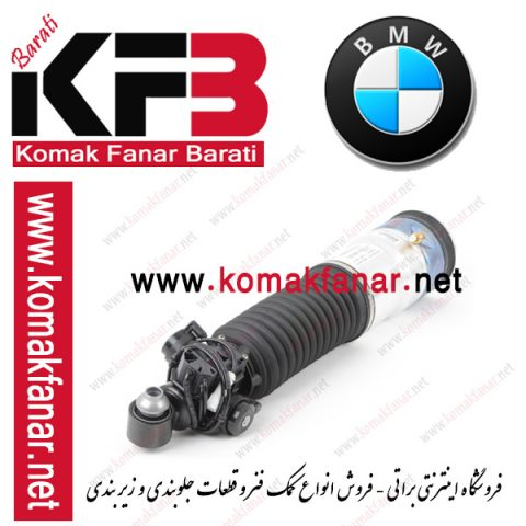 کمک فنر بادی بی ام و (BMW) سری 7 F02 و F01 عقب (2009- 2014)