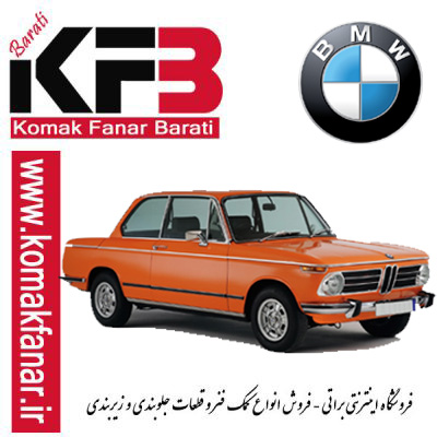 کمک فنر بی ام و BMW 2002 مدل 1970 تا 1976