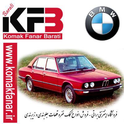 کمک فنر بی ام و BMW 518 مدل 1974 تا 1979