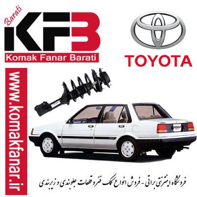 کمک فنر تویوتا کرولا مدل 1984 تا 1986