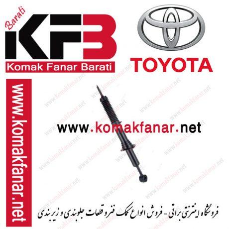 کمک فنر تویوتا هایلوکس شاسی بلند جلو (KYB) 1