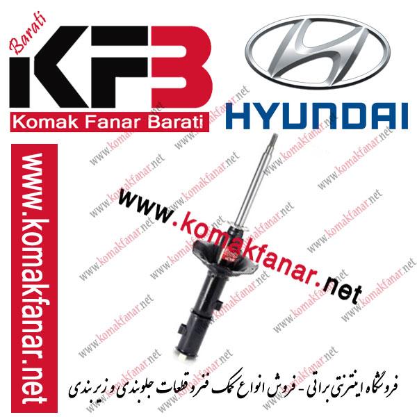 کمک فنر هیوندا ورناجلو راست (KYB)