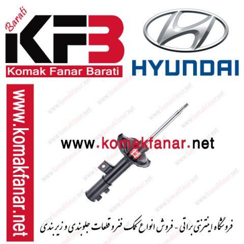 کمک فنر جلو هیوندای I30 راست (KYB اسپانیا)