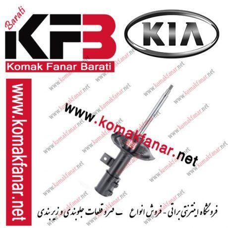 کمک فنر کیا سراتو ۲۰۰۷ – ۲۰۱۰ جلو چپ (KYB ژاپن) 1