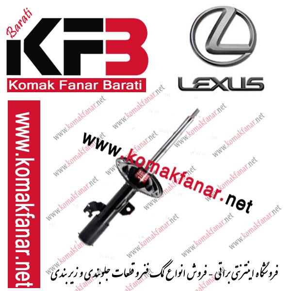 کمک فنر لکسوس ES 350 جلو راست (KYB ژاپن)