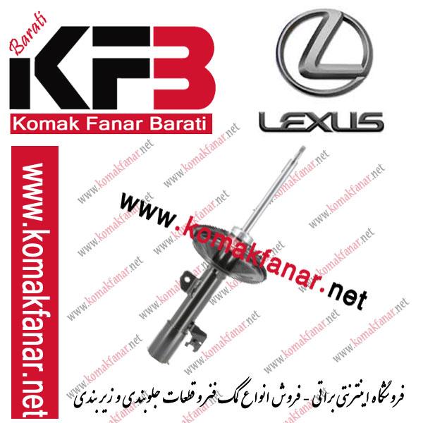 کمک فنر لکسوس RX350 جلو چپ سال های 2008 - 2009 (KYB ژاپن)