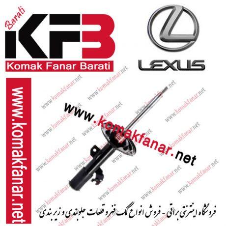 کمک فنر لکسوس ES 350 جلو چپ (KYB ژاپن) 1