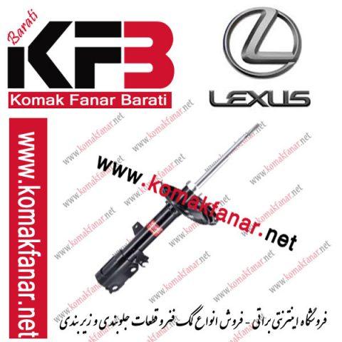 کمک فنر لکسوس RX350 2008 - 2009 عقب چپ (KYB ژاپن)