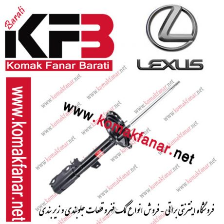 کمک فنر لکسوس RX350 2008 2009 عقب راست (KYB ژاپن) 1