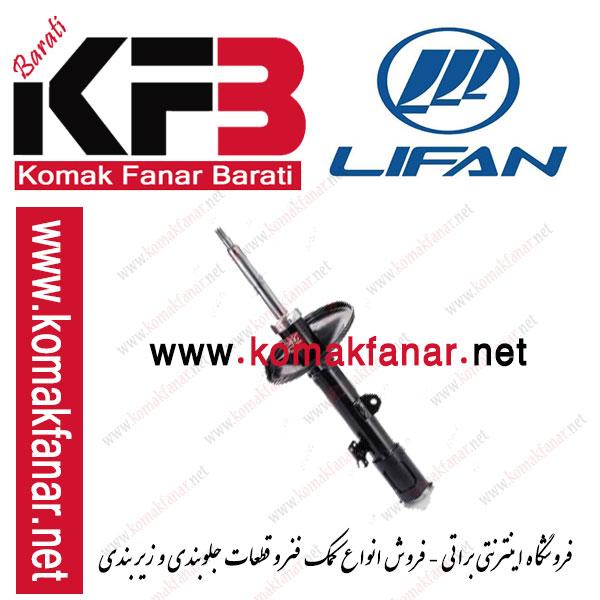 کمک فنر لیفان X60 جلو راست (KYB ژاپن)