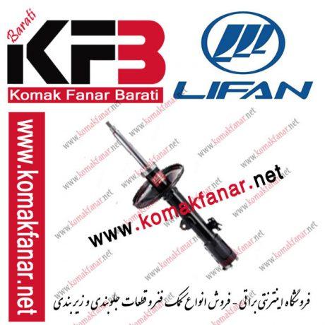 کمک فنر لیفان X60 جلو چپ (KYB ژاپن) 1