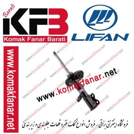 کمک فنر لیفان ۶۲۰ جلو چپ (KYB ژاپن) 1