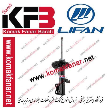 کمک فنر لیفان ۶۲۰ جلو راست (KYB ژاپن) 1