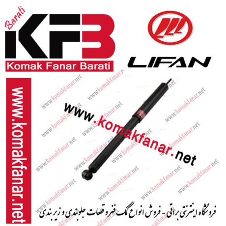 کمک فنر لیفان X60 ( تایلند – KYB) عقب 1
