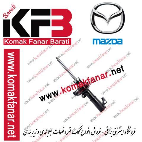 کمک فنر مزدا ۳۲۳ جلو چپ (KYB ژاپن)