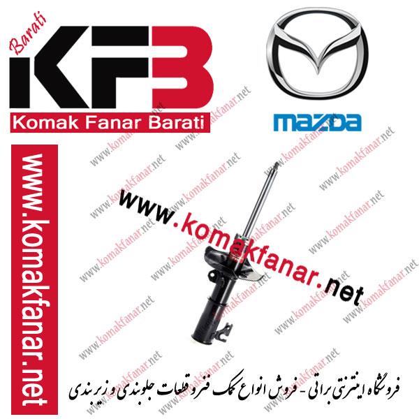 کمک فنر مزدا ۳۲۳ جلو راست (KYB ژاپن)