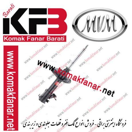 کمک فنر MVM 530 – 550 (KYB ژاپن) جلو چپ 1