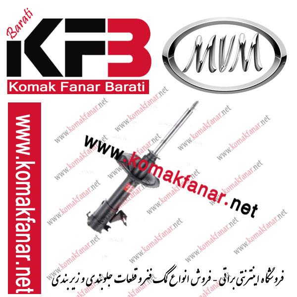 کمک فنر MVM 530 - 550 (KYB ژاپن) جلو چپ