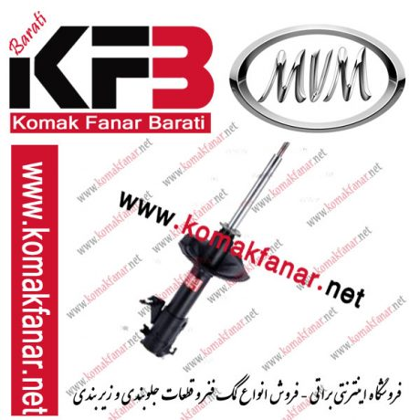 کمک فنر MVM 530 – 550 (KYB ژاپن) جلو راست 1