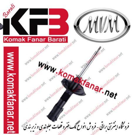 کمک فنر MVM 530 – 550 (TOKI چين) جلو راست 1