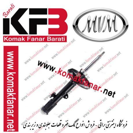 کمک فنر MVM X33 جلو راست (KYB ژاپن) 1