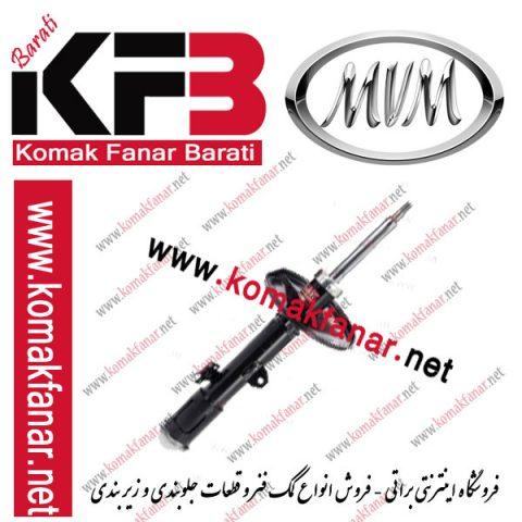 کمک فنر MVM X33 جلو راست (KYB ژاپن)