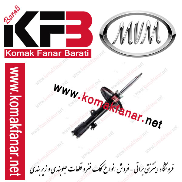 کمک فنر MVM X33 جلو چپ (KYB ژاپن)