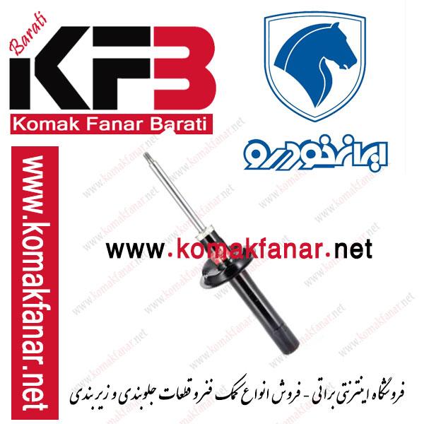 کمک فنر سمند جلو گازی ( KYB اسپانيا )