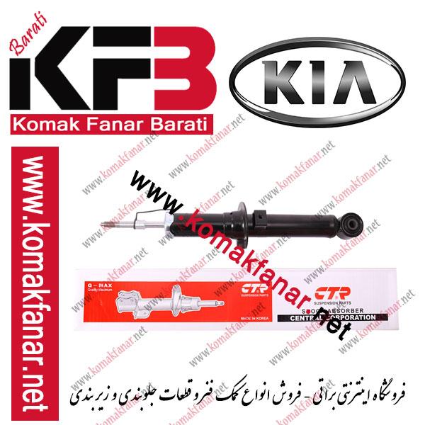 کمک فنر گازی سورنتو بی ال (BL) جلو چپ سی تی آر (CTR)