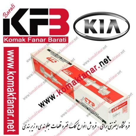 کمک فنر گازی سورنتو بی ال (BL) جلو چپ سی تی آر (CTR) 2