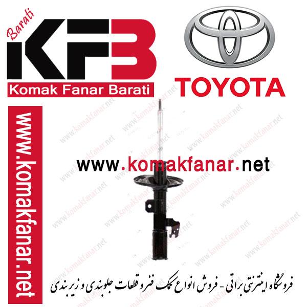 کمک فنر تویوتا کمری جلو راست سال های 2005 تا 2006 (KYB ژاپن)