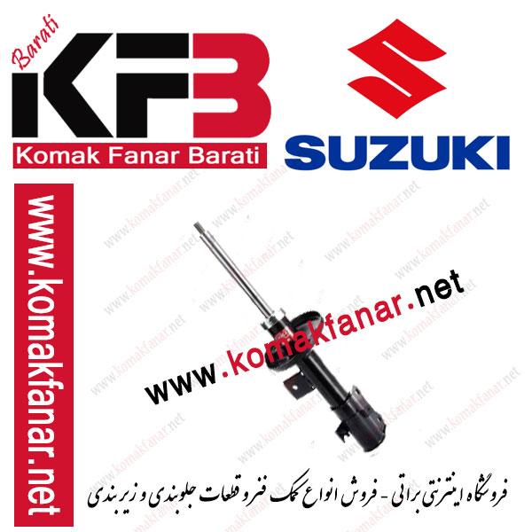 کمک فنر سوزوکی ویتارا جلو چپ (KYB ژاپن)