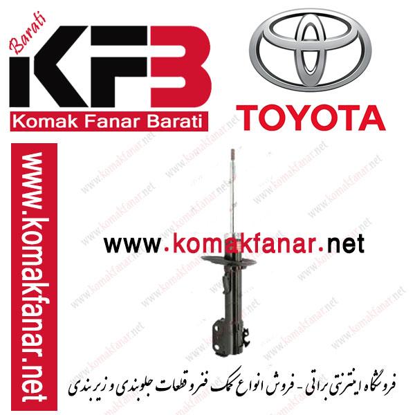 کمک فنر تویوتا یاریس جلو راست 2008 تا 2012 (KYB ژاپن)